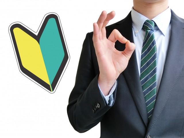 初心者がネットビジネスを始めるなら何がおすすめなのか?